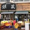(北摂グルメ)銀蔵小野原本店と山口納豆