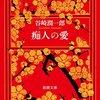 【書評】 痴人の愛 著者:谷崎潤一郎 評価☆☆☆☆☆ (日本)