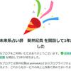 祝!はてなブログ3周年!