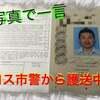 運転免許更新と国際免許証発給(簡単)