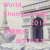 世界王者が決まるWorlds2019 Finals 11/10(日)開催