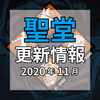 【聖堂-2020年11月号】シュライン・オブ・シークレット【デッドバイデイライト】