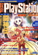 【1995年】【1月】電撃PlayStation 1995.Vol.1