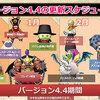 ドラゴンクエスト10 職業レベル108解禁!! レベル100武器防具 バージョン4・4 12月5日!公開!