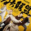 中国映画「功夫联盟 Kung Fu League」