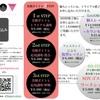 【8月】鳥山真翔ワークショップスケジュール