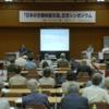 「日本の労働映画の一世紀」パネルディスカッション