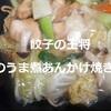 餃子の王将2月限定「鶏のうま煮あんかけ焼きそば」頂きました!^^※動画あり