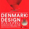 【岐阜県現代陶芸美術館】デンマーク・デザイン展 あぁ行きたい行ってやる。