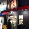 神戸で『餃子』〜 俺のベスト3はココ!