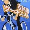 『自転車ツーキニスト』(疋田智・著/光文社知恵の森文庫)