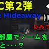 【ホラー】リトルナイトメア DLC第2弾 『The Hideaway -ひみつの部屋-』 小ネタ。この部屋でノームを放置すると・・・?【Little Nightmares】