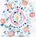Yoshiko-kawaharaの日々の記録
