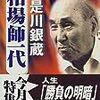 田端信太郎さんの推奨の投資本を読んでいる