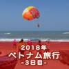 2018年ベトナム旅行〜3日目〜