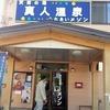 真人温泉ふれあいメゾン*新潟県小千谷市真人(まっと)(※2013年7月閉館)