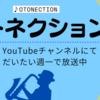 対談番組「オトネクション」始まります!