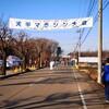 栃木県下野市で開催された第14回下野天平マラソンに参加してきました