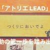 【草加】「アトリエ LEAD」で創作活動の第一歩を踏み出そう!