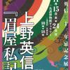 「上野英信と『眉屋私記』」展のお知らせ