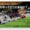 10月19日(土) 「世の中ってどこにあるの?」 哲学カフェ 参加者募集中