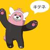 初めての方へ 満足交流会(熊本)概要