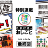 新歓特別連載:たまげきのおしごと vol.4 舞台監督制作その他編
