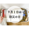 9月1日は「防災の日」!