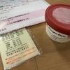 金曜日、献血206回目
