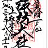 諏訪大社上社本宮の御朱印 〜 諏訪から松本、そして南信へ❷