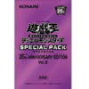 「SPECIAL PACK 20th ANNIVERSARY EDITION Vol.2」の収録カードと初期相場まとめ!