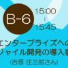 XP祭り2016:吉原さんのエンタープライズアジャイル開発の導入事例