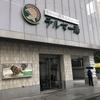 新宿 歌舞伎町 : はじめてのテルマー湯  (温泉、炭酸浴、サウナ、岩盤浴三昧の一日)
