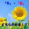 【どちらが好き??】冬と夏どちらが好き!?【季節】