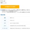 なんでサードウェーブのRyzen 5が15万円もするんだ?