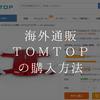 海外通販TOMTOPの購入方法。英語で住所を入力する詳細を解説!