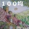 100均塗り絵 完成作品ページ