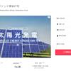 クラウドバンク/太陽光発電ファンド第807号に新規投資申し込み(2019年5月)