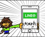 やまざきたかしのLINE@はじめました!!
