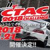 【今週末開催】CTAC 2018(セントラルタイムアタックチャレンジ)にブース出展いたします!