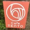 大阪府和泉市にある隠れ家的なカフェ【Cafe TENTO(カフェ テントウ)】でランチタイム!