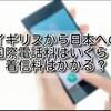 【イギリス 電話】イギリスから日本への国際電話料はいくら?着信料はかかる?