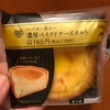 ミニストップ MINISTOP CAFE バター香る 濃厚ベイクドチーズタルト 食べてみました