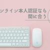 【アマギフ1,000円】今月導入のオンライン本人認証ならまだいける!