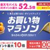 【超お得!】楽天市場「お買い物マラソン」「0のつく日」「イーグルス勝利」が重なった!!