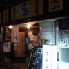 【西新宿】節電営業中『すみよし』