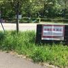 4カ月閉鎖されていた多摩湖の駐車場が再開されました。