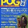 2007.05 最強のPOG青本 2007~2008年