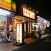 【今週のラーメン1394】 中華そば むら田 (東京・目黒) 味玉そば