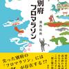 『別府フロマラソン』刊行記念として、澤西祐典さん(『別府フロマラソン』著者)と岩尾晋作さん(カモシカ書店)のトークイベントが開催されます!